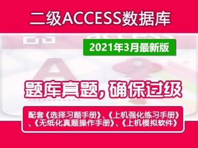 最全面2021年3月专用计算机《二级ACCESS数据库》全程培训/包过视频教程
