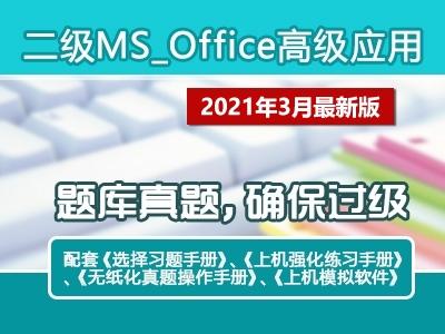 最全面2021年3月专用计算机《二级MSOFFICE高级应用》培训全套包过视频教程