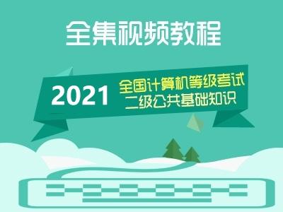 最完善2021年3月专用计算机等考《二级公共基础知识》—钟老师课堂视频教程
