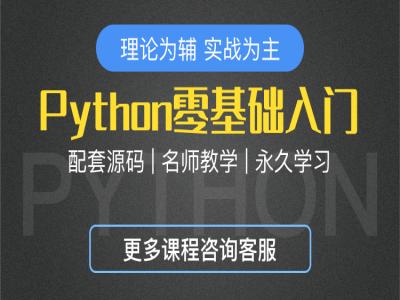 Python视频教程入门到实践自学零基础编程培训课