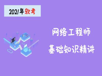 2021年软考网络工程师--基础知识精讲视频培训(第五版教程)